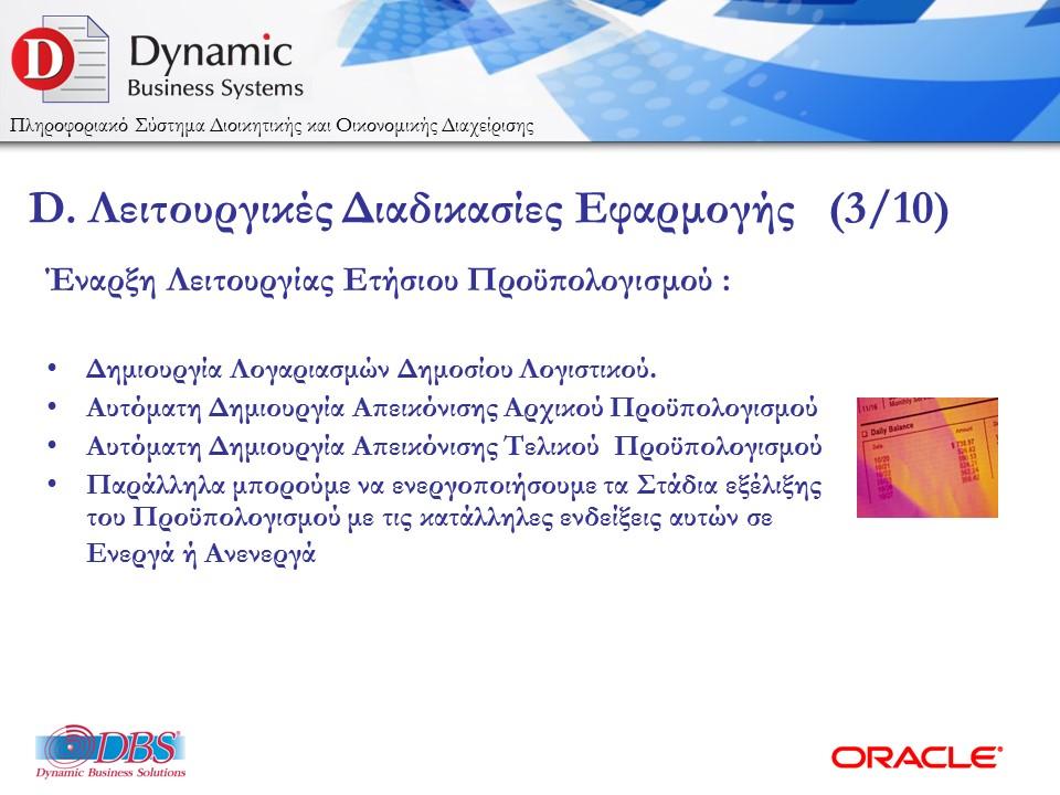 DBSDEMO2016_DYNAMIC_BUDGET_ESPA_2016_WEB-12
