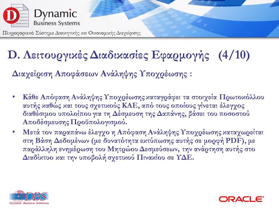 DBSDEMO2016_DYNAMIC_BUDGET_ESPA_2016_WEB-13