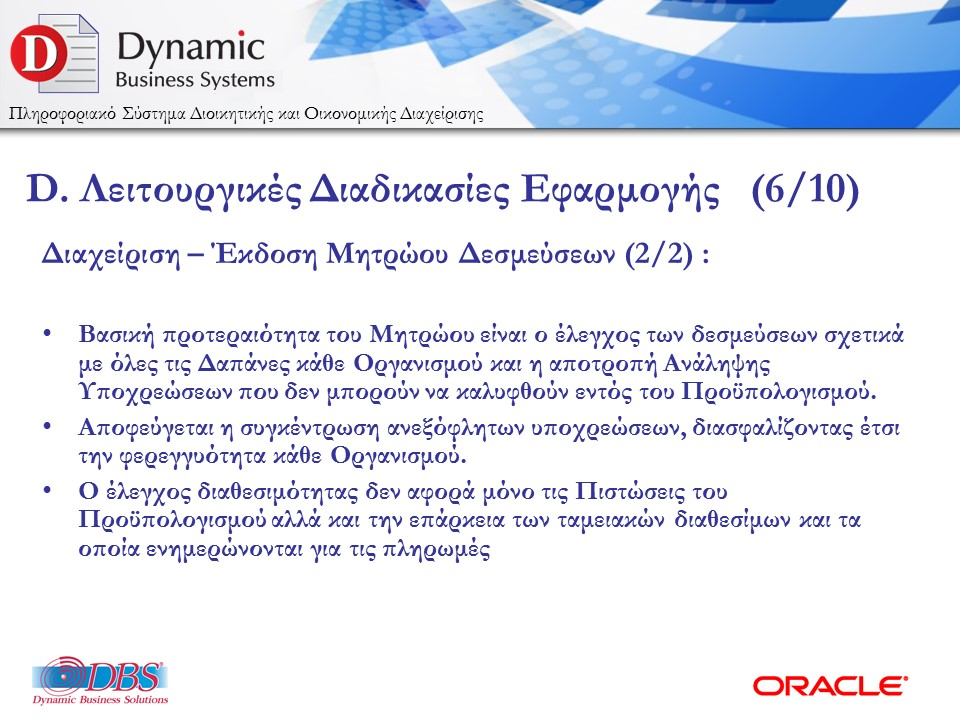 DBSDEMO2016_DYNAMIC_BUDGET_ESPA_2016_WEB-15