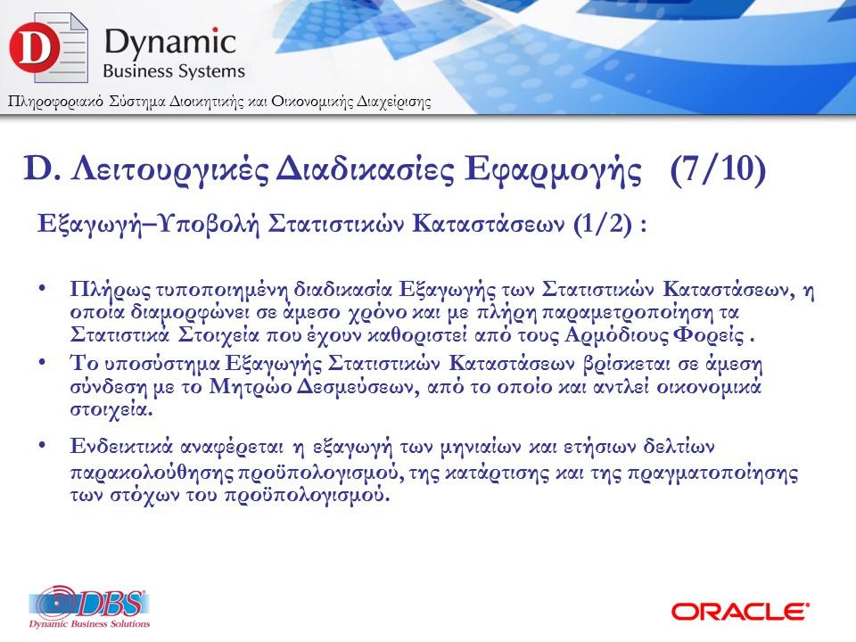 DBSDEMO2016_DYNAMIC_BUDGET_ESPA_2016_WEB-16