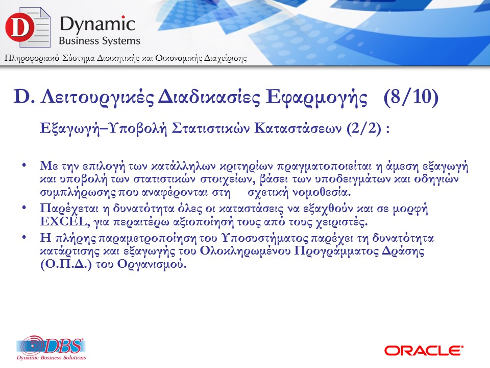 DBSDEMO2016_DYNAMIC_BUDGET_ESPA_2016_WEB-17