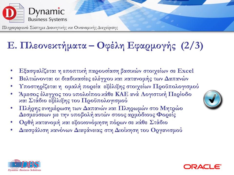 DBSDEMO2016_DYNAMIC_BUDGET_ESPA_2016_WEB-21