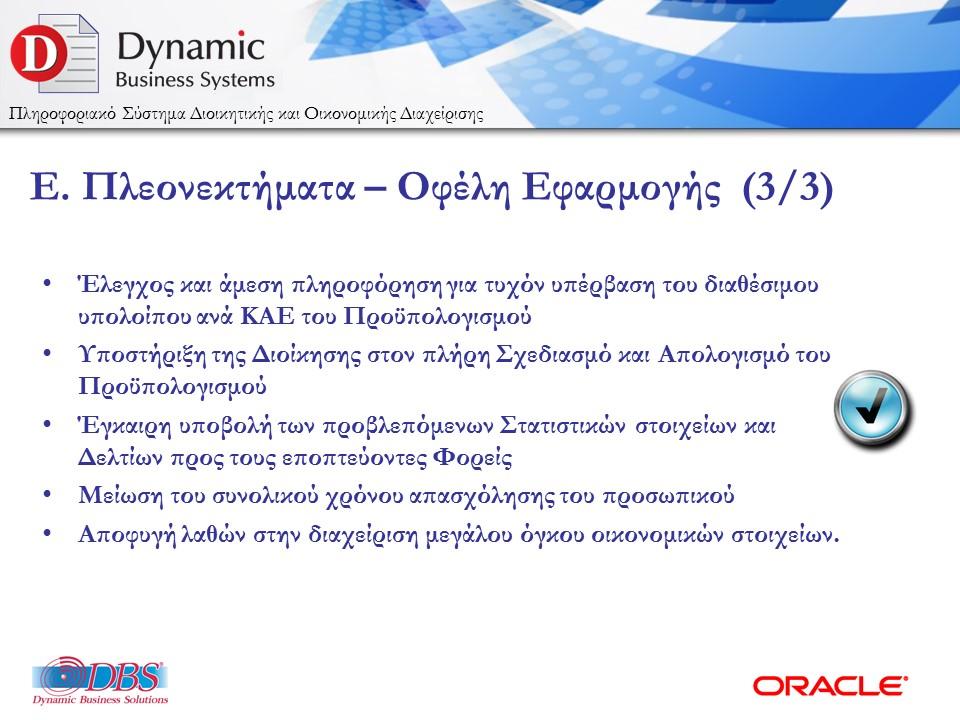 DBSDEMO2016_DYNAMIC_BUDGET_ESPA_2016_WEB-22