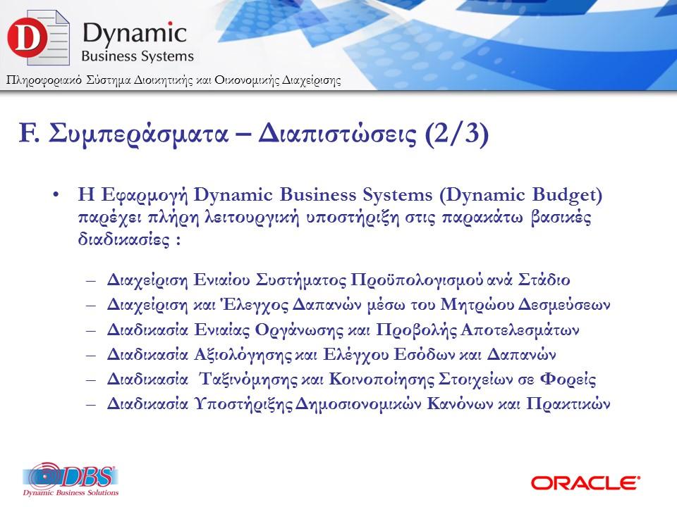 DBSDEMO2016_DYNAMIC_BUDGET_ESPA_2016_WEB-24