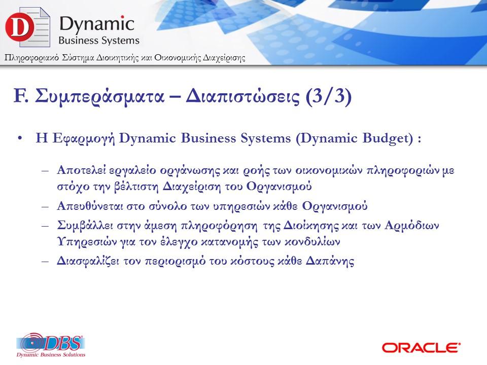 DBSDEMO2016_DYNAMIC_BUDGET_ESPA_2016_WEB-25
