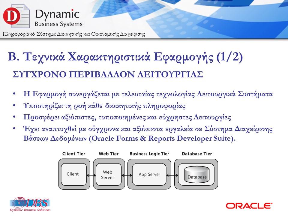 DBSDEMO2016_DYNAMIC_BUDGET_ESPA_2016_WEB-7
