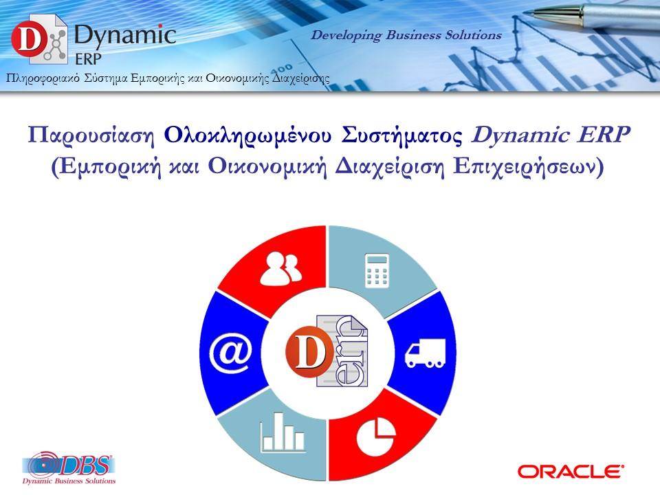 DBSDEMO2016_DYNAMIC_ERP_ESPA_2016_WEB-1