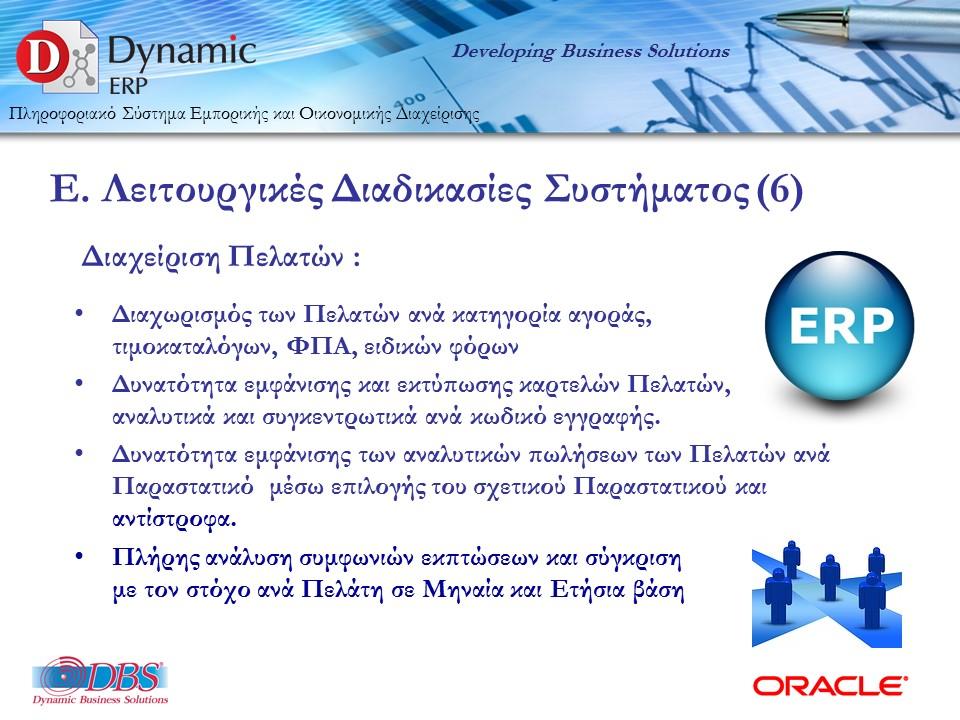 DBSDEMO2016_DYNAMIC_ERP_ESPA_2016_WEB-15