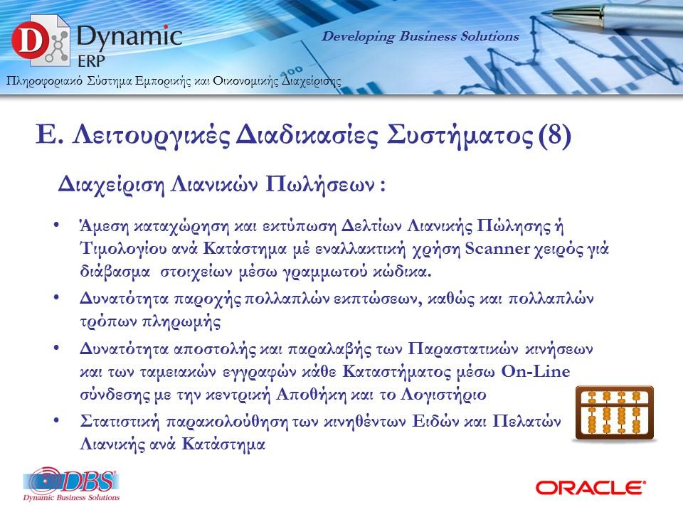 DBSDEMO2016_DYNAMIC_ERP_ESPA_2016_WEB-17