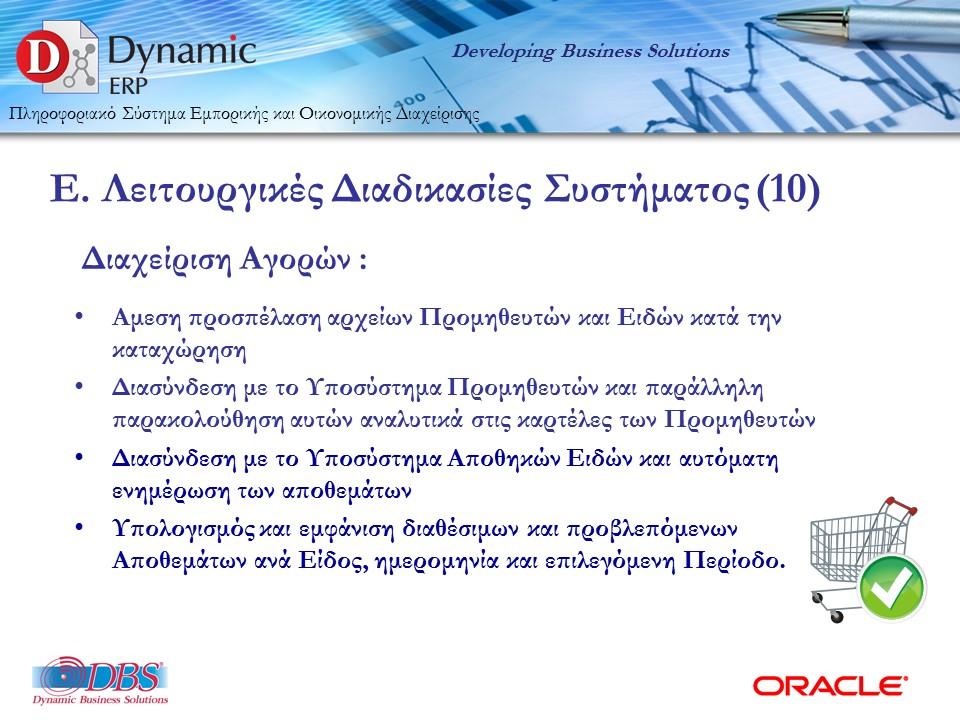 DBSDEMO2016_DYNAMIC_ERP_ESPA_2016_WEB-19