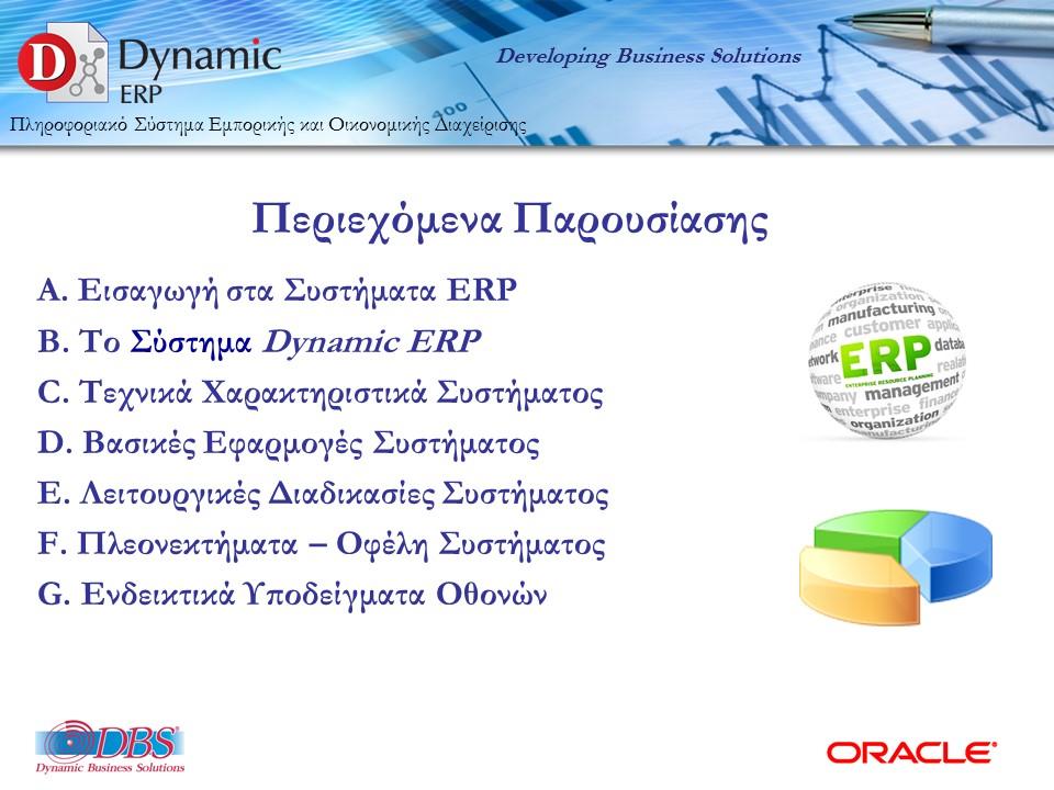 DBSDEMO2016_DYNAMIC_ERP_ESPA_2016_WEB-2