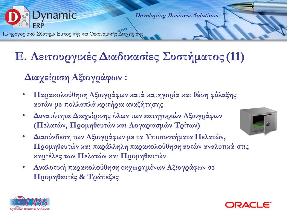 DBSDEMO2016_DYNAMIC_ERP_ESPA_2016_WEB-20