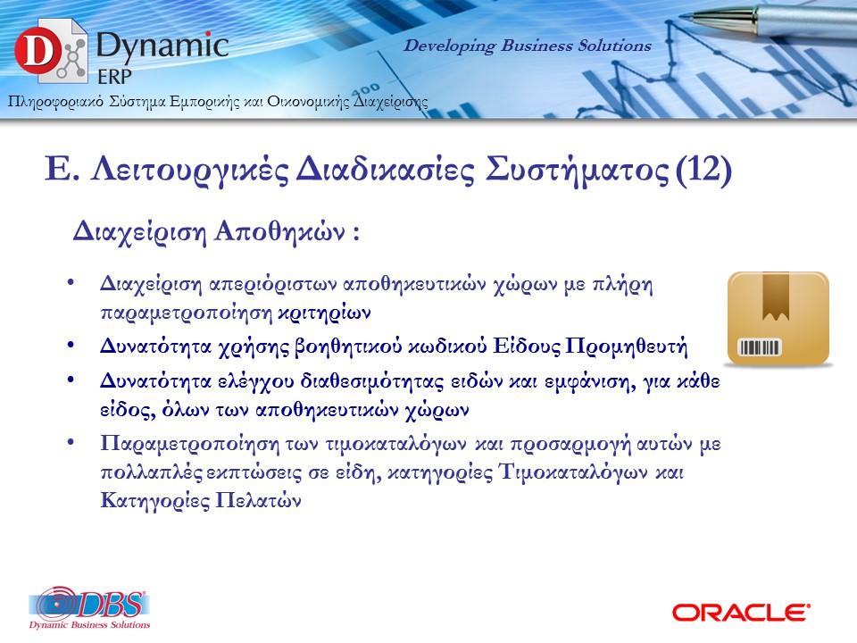 DBSDEMO2016_DYNAMIC_ERP_ESPA_2016_WEB-21