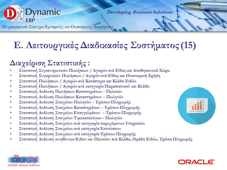 DBSDEMO2016_DYNAMIC_ERP_ESPA_2016_WEB-24