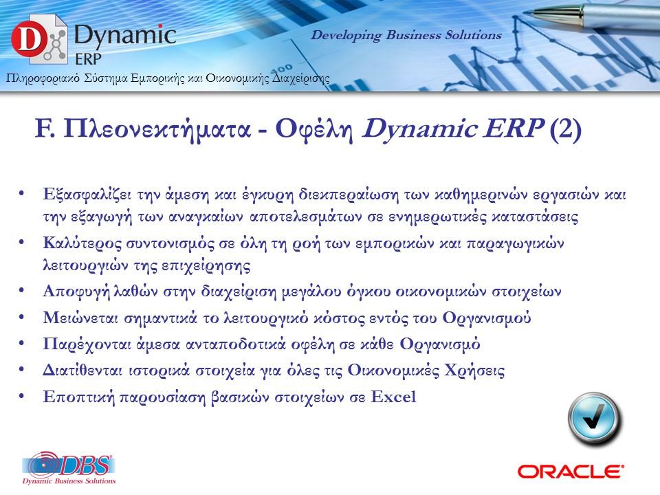 DBSDEMO2016_DYNAMIC_ERP_ESPA_2016_WEB-27