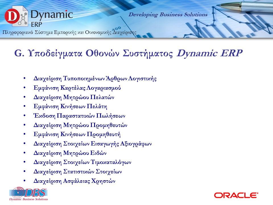 DBSDEMO2016_DYNAMIC_ERP_ESPA_2016_WEB-29