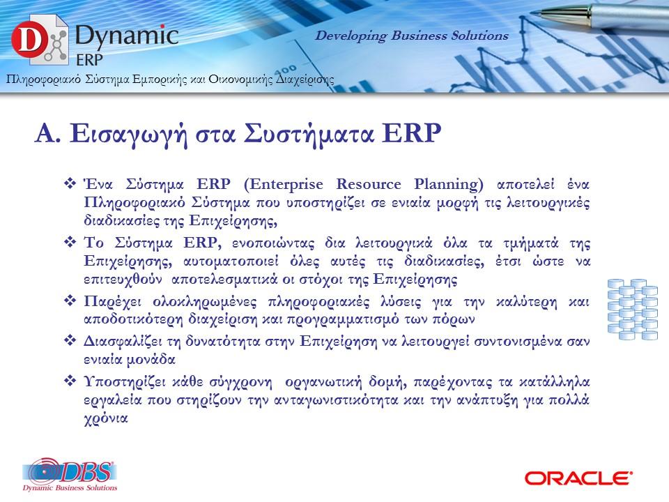 DBSDEMO2016_DYNAMIC_ERP_ESPA_2016_WEB-3