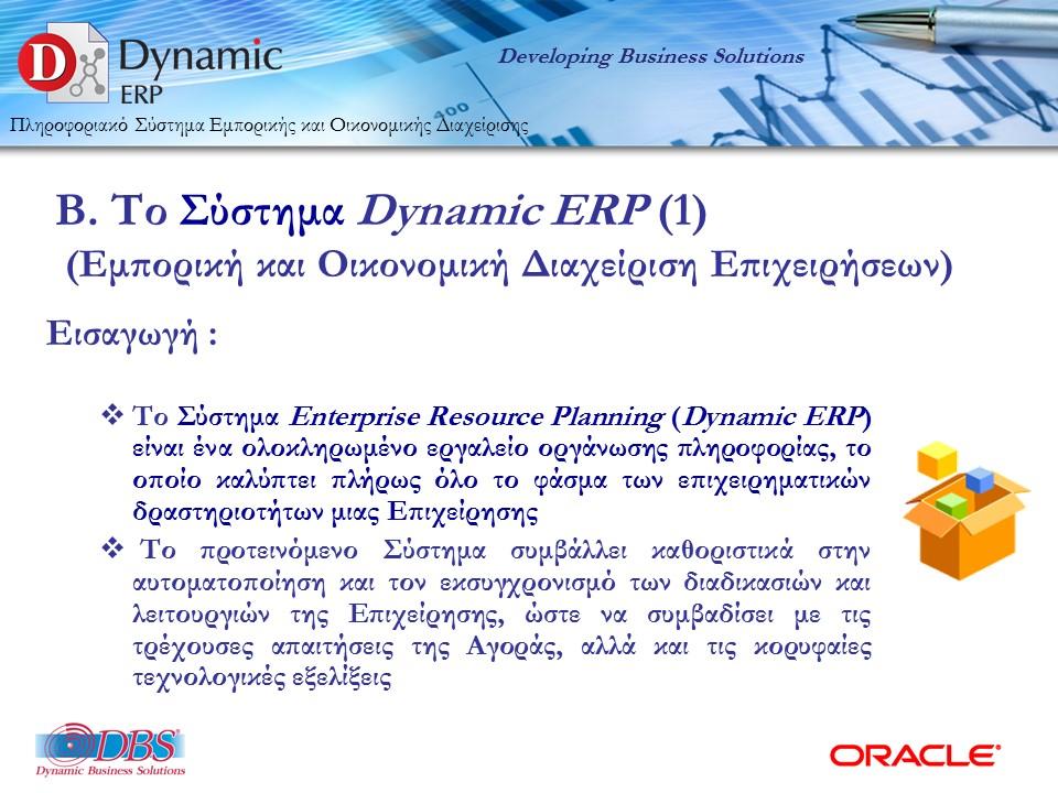 DBSDEMO2016_DYNAMIC_ERP_ESPA_2016_WEB-4
