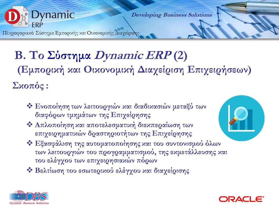 DBSDEMO2016_DYNAMIC_ERP_ESPA_2016_WEB-5
