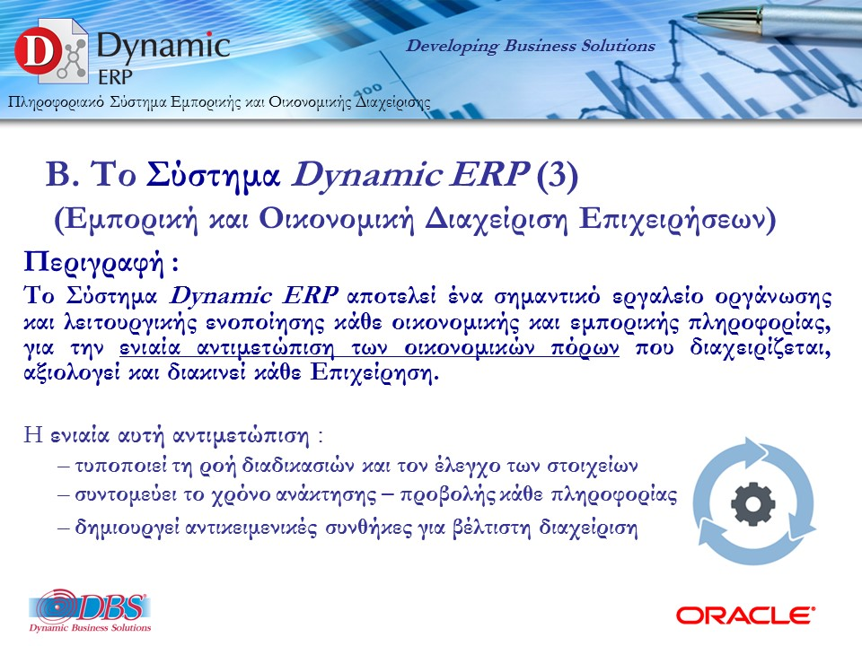 DBSDEMO2016_DYNAMIC_ERP_ESPA_2016_WEB-6