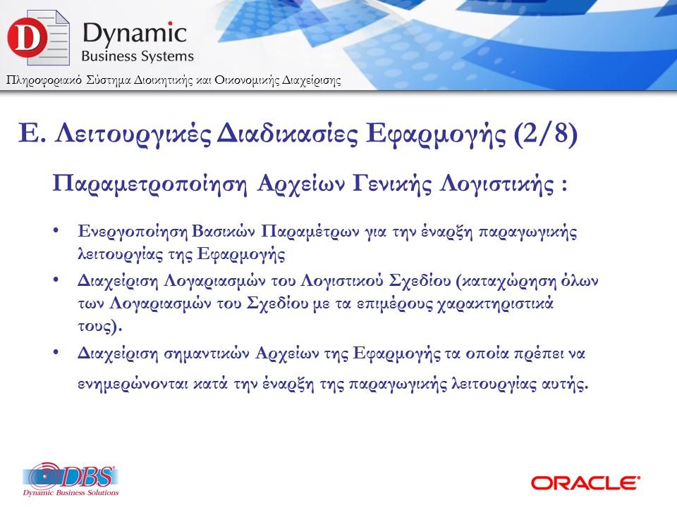 DBSDEMO2016_DYNAMIC_PUBLIC-LEDGER_ESPA_2016_WEB-12