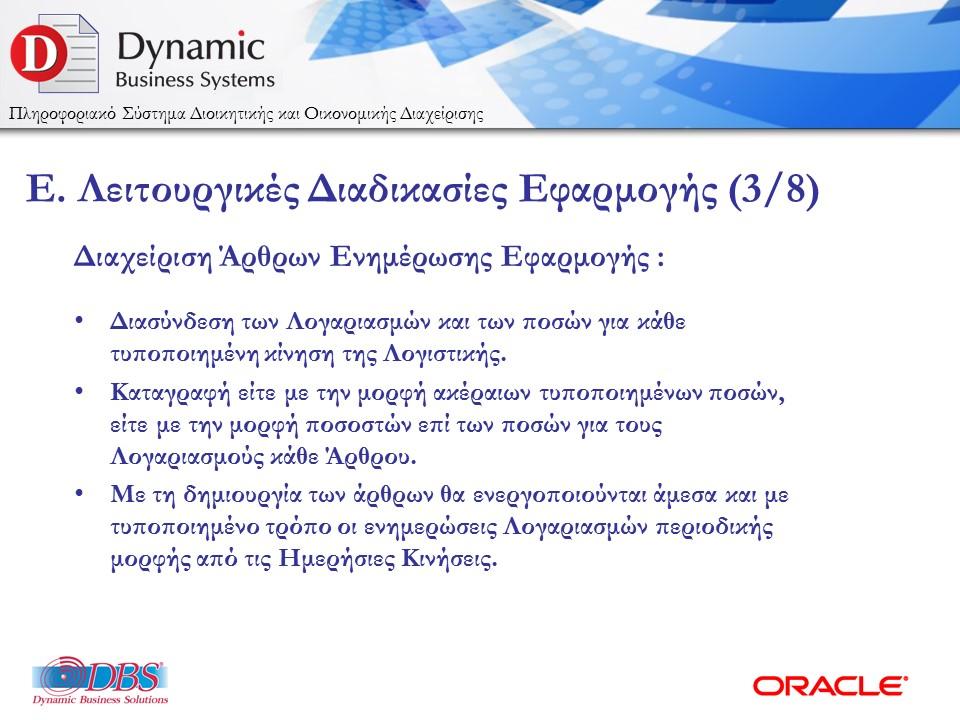 DBSDEMO2016_DYNAMIC_PUBLIC-LEDGER_ESPA_2016_WEB-13