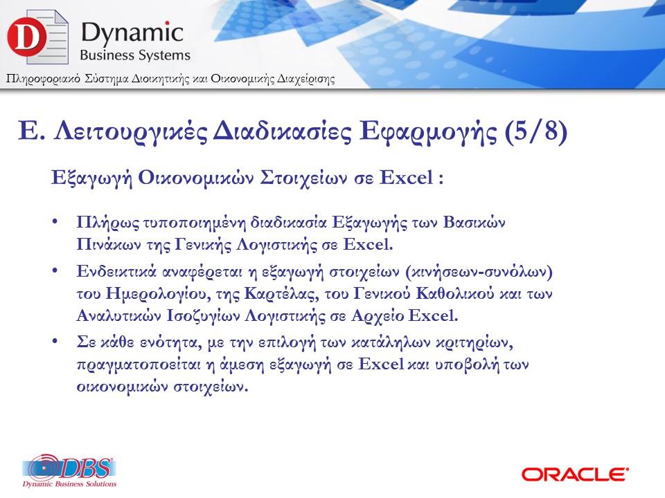 DBSDEMO2016_DYNAMIC_PUBLIC-LEDGER_ESPA_2016_WEB-15