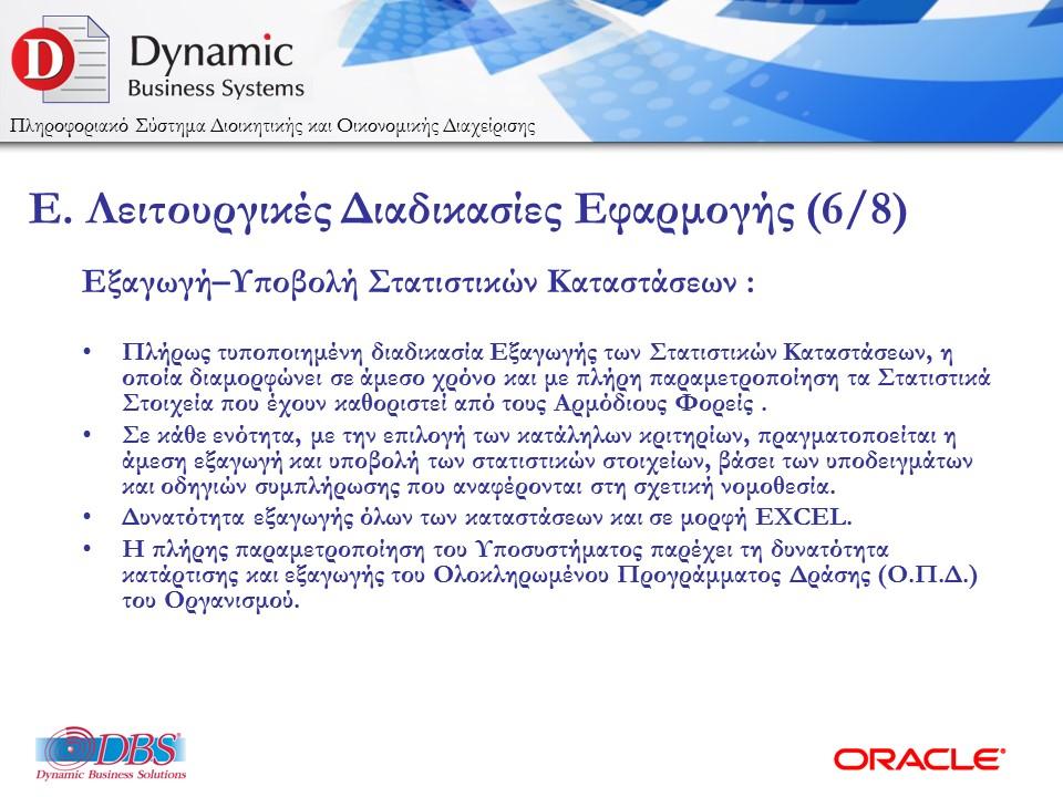 DBSDEMO2016_DYNAMIC_PUBLIC-LEDGER_ESPA_2016_WEB-16