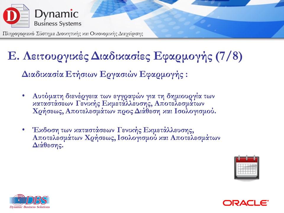 DBSDEMO2016_DYNAMIC_PUBLIC-LEDGER_ESPA_2016_WEB-17