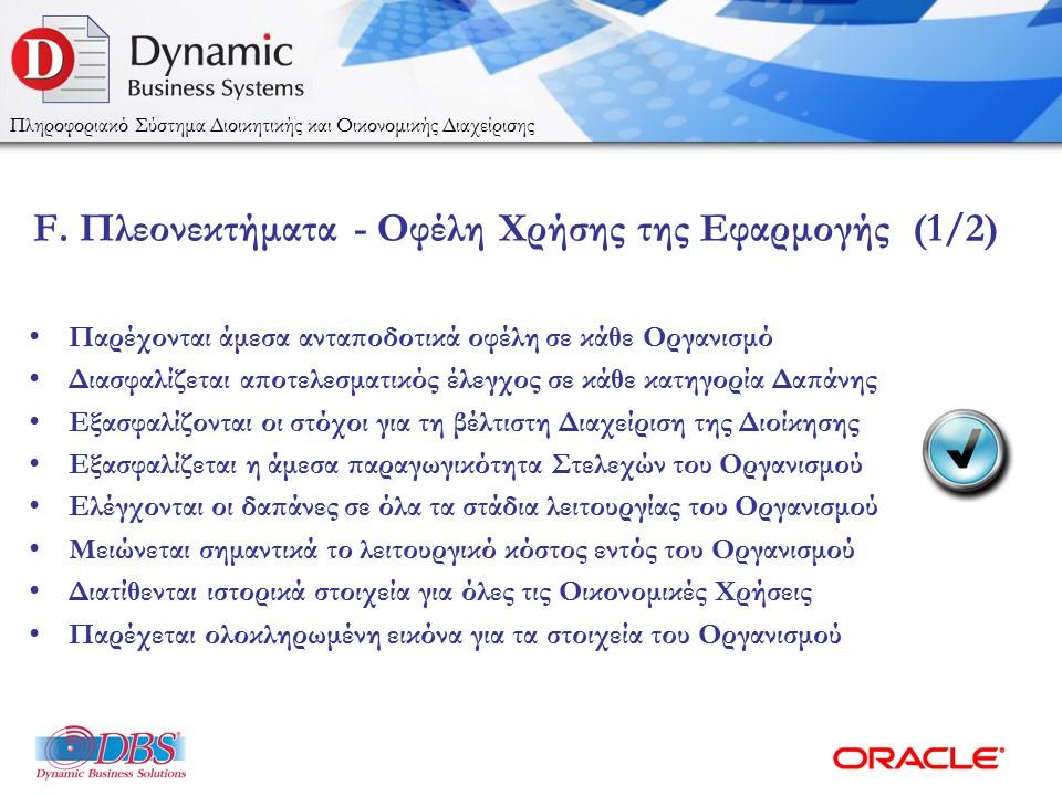 DBSDEMO2016_DYNAMIC_PUBLIC-LEDGER_ESPA_2016_WEB-19