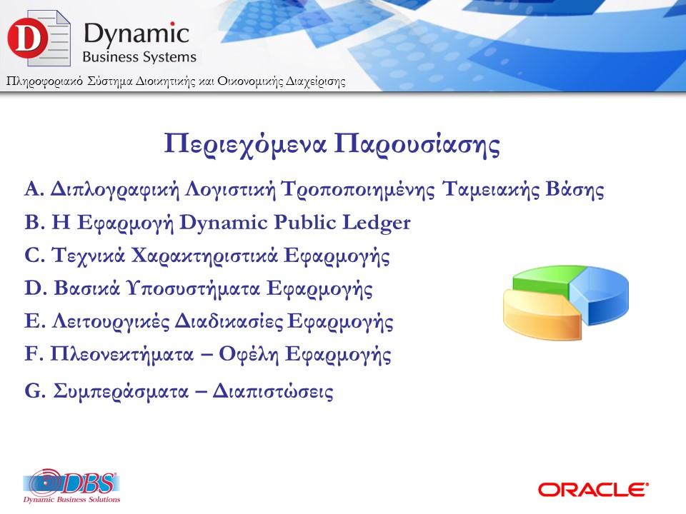 DBSDEMO2016_DYNAMIC_PUBLIC-LEDGER_ESPA_2016_WEB-2