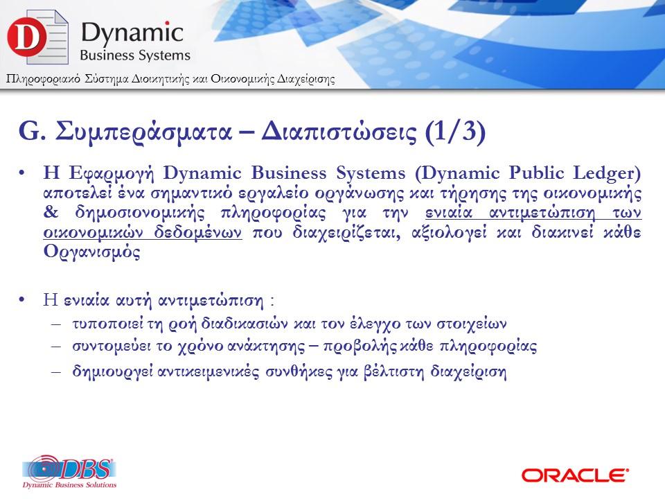 DBSDEMO2016_DYNAMIC_PUBLIC-LEDGER_ESPA_2016_WEB-21