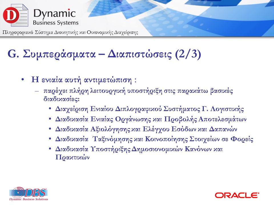 DBSDEMO2016_DYNAMIC_PUBLIC-LEDGER_ESPA_2016_WEB-22