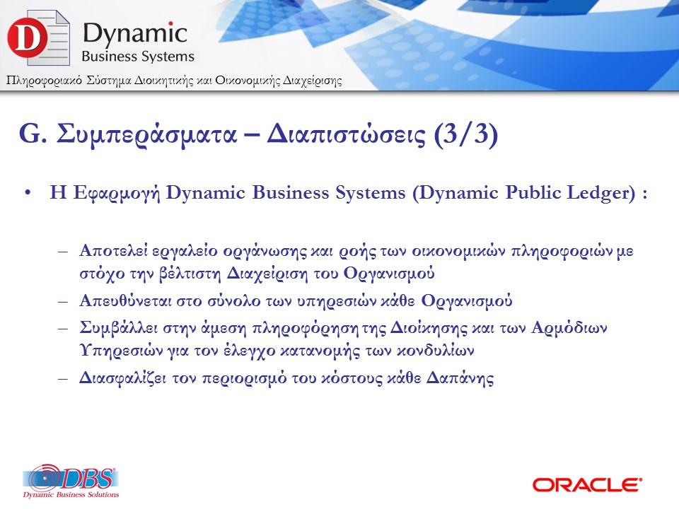 DBSDEMO2016_DYNAMIC_PUBLIC-LEDGER_ESPA_2016_WEB-23