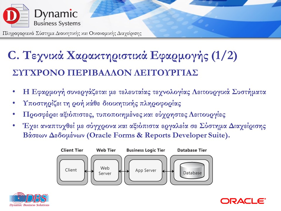 DBSDEMO2016_DYNAMIC_PUBLIC-LEDGER_ESPA_2016_WEB-8