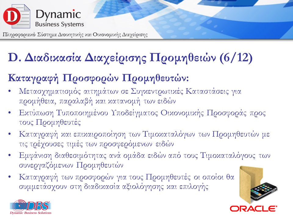 DBSDEMO2016_DYNAMIC_SUPPLIES_ESPA_2016_WEB-14