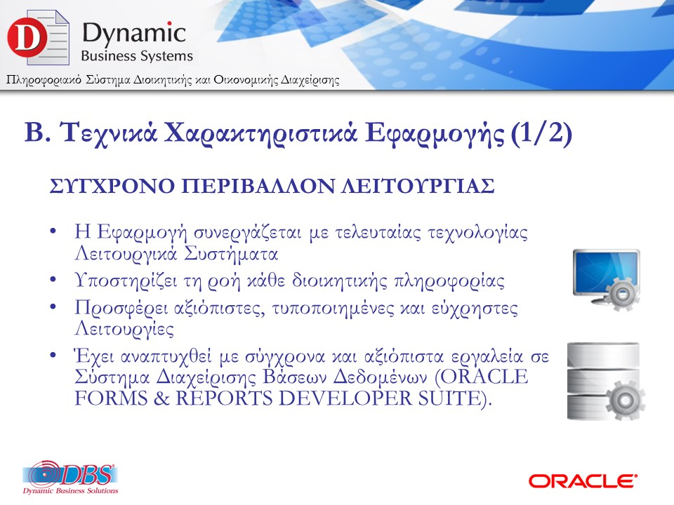 DBSDEMO2016_DYNAMIC_SUPPLIES_ESPA_2016_WEB-6