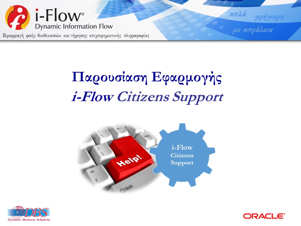 DBSDEMO2017_IFLOW_CITIZENS_SUPPORT_PERIF-V10-R-1-1