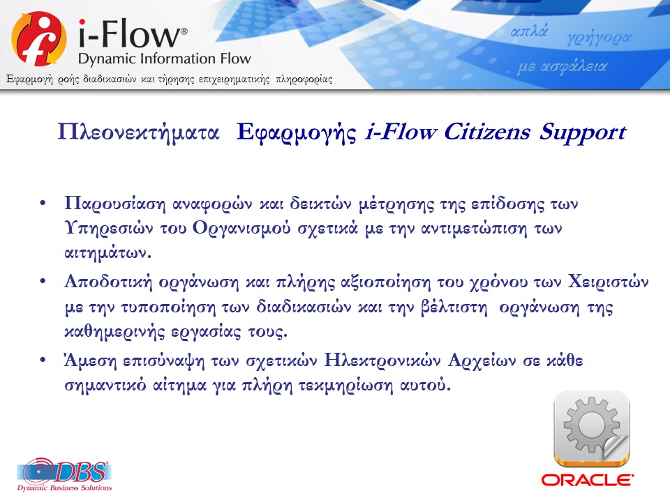 DBSDEMO2017_IFLOW_CITIZENS_SUPPORT_PERIF-V10-R-13