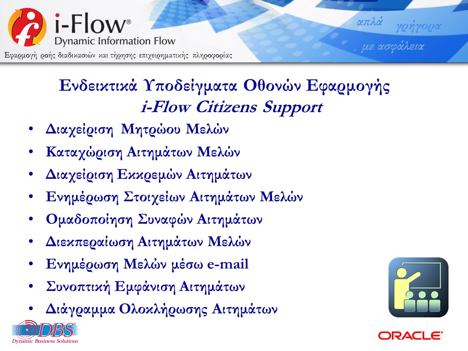DBSDEMO2017_IFLOW_CITIZENS_SUPPORT_PERIF-V10-R-17-2