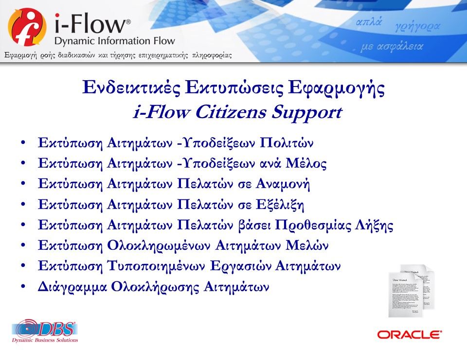 DBSDEMO2017_IFLOW_CITIZENS_SUPPORT_PERIF-V10-R-18