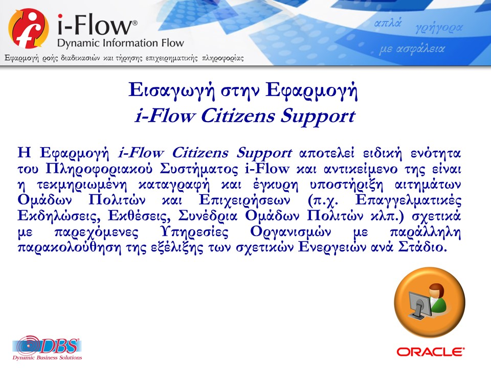 DBSDEMO2017_IFLOW_CITIZENS_SUPPORT_PERIF-V10-R-2-1