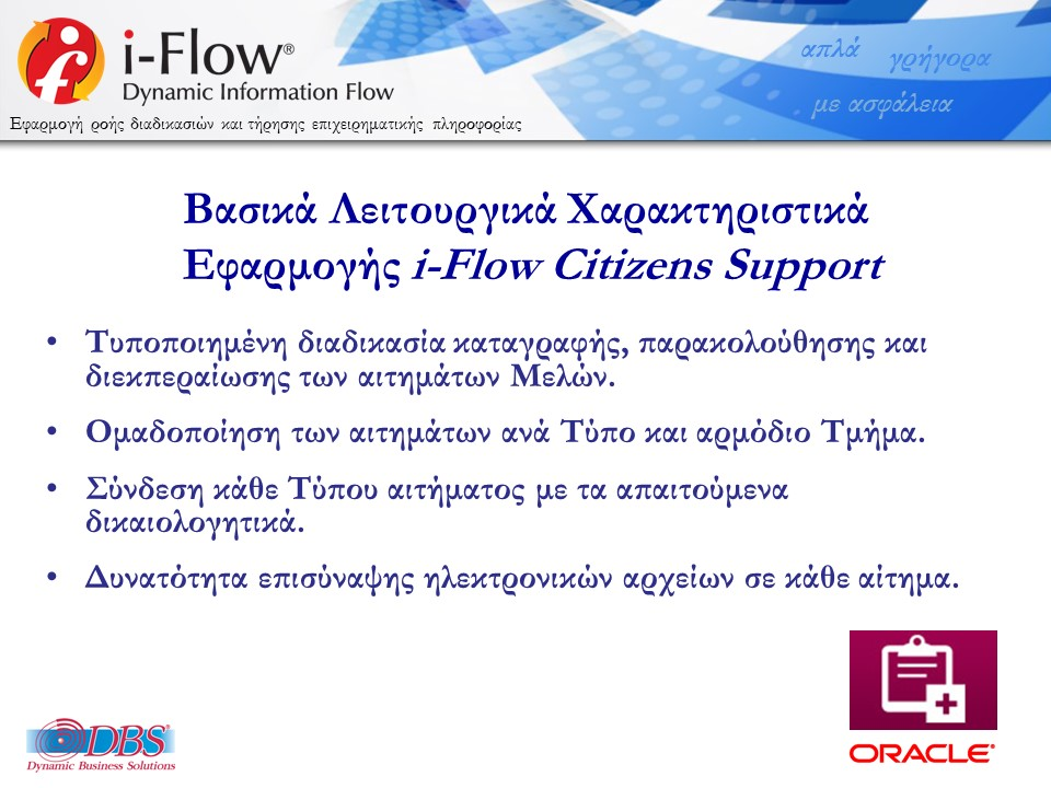 DBSDEMO2017_IFLOW_CITIZENS_SUPPORT_PERIF-V10-R-4-1