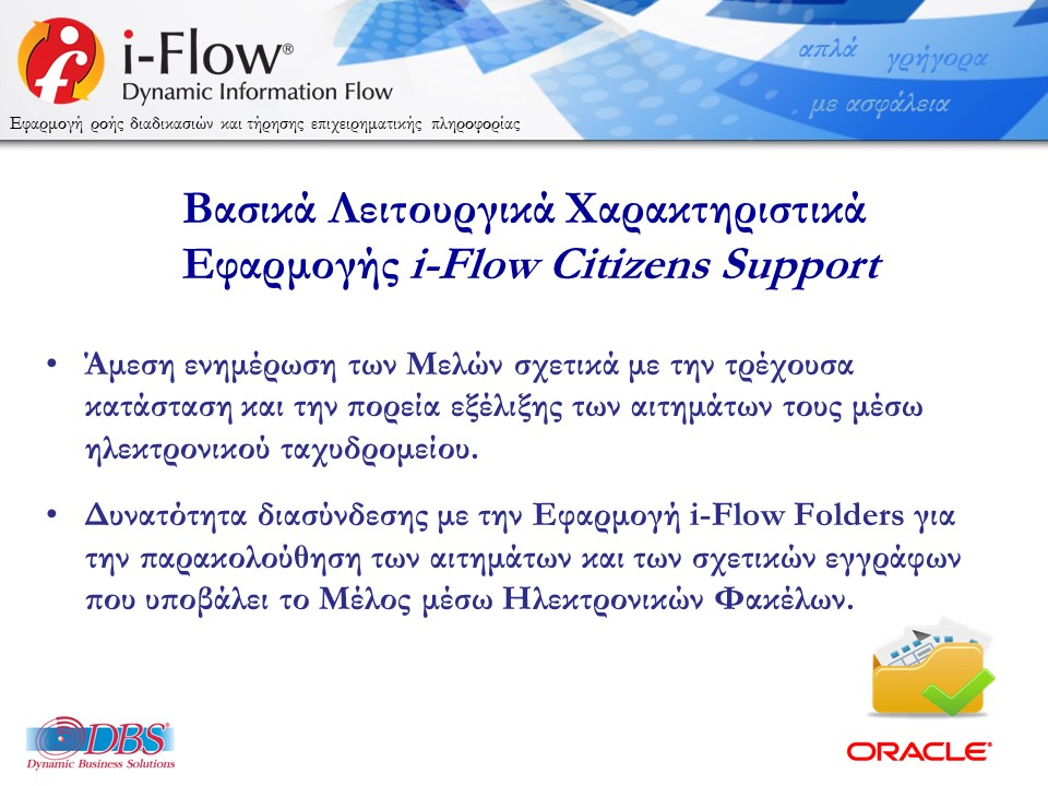 DBSDEMO2017_IFLOW_CITIZENS_SUPPORT_PERIF-V10-R-5