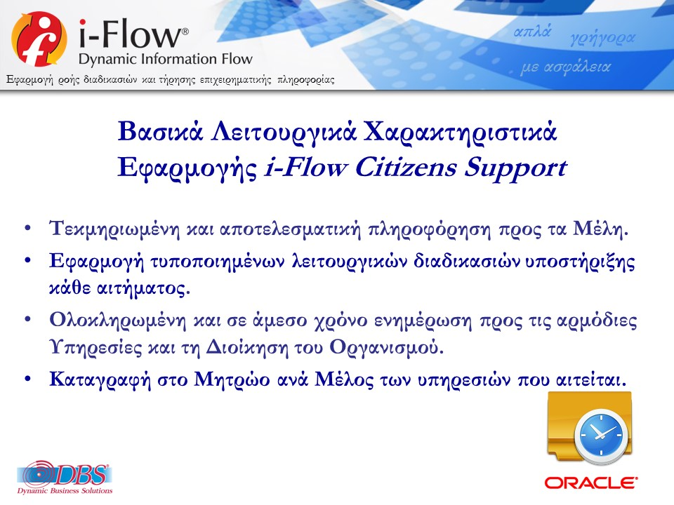 DBSDEMO2017_IFLOW_CITIZENS_SUPPORT_PERIF-V10-R-6