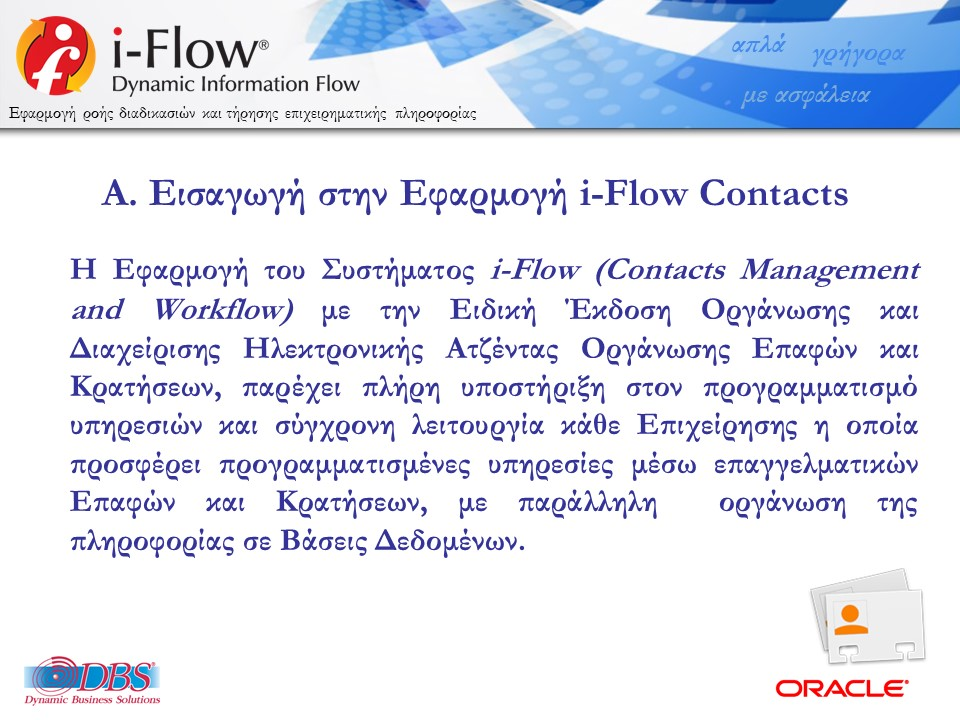 DBSDEMO2017_IFLOW_CONTACTS_COM_WEB-V05-R-2-1