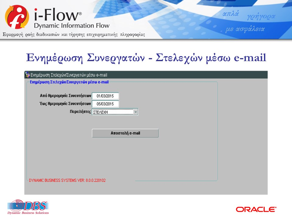 DBSDEMO2017_IFLOW_CONTACTS_COM_WEB-V05-R-21-2