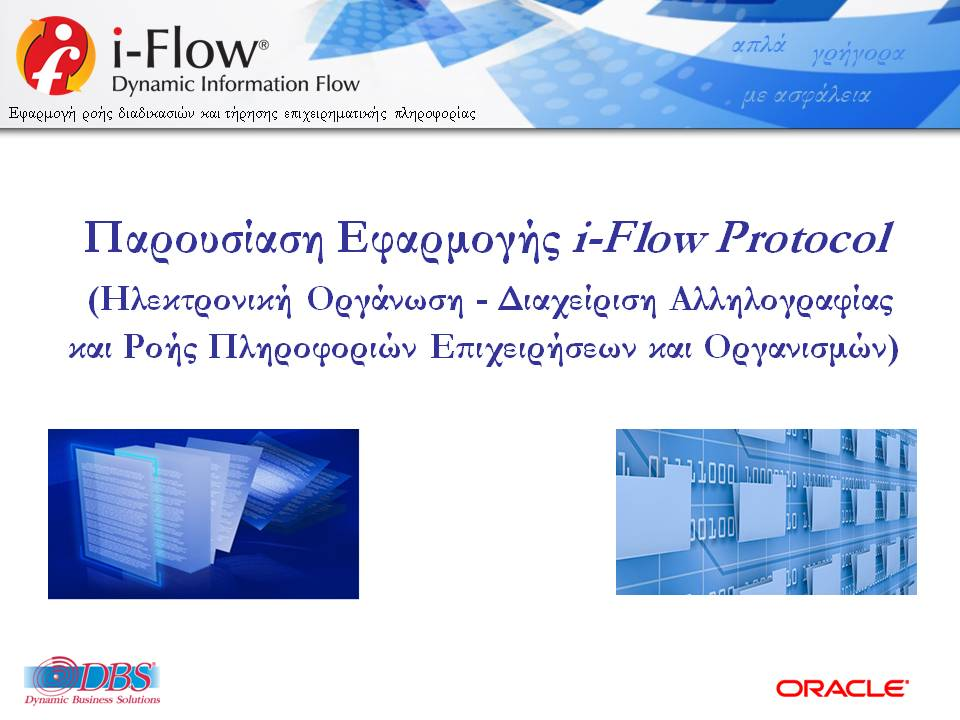 DBSDEMO2018_IFLOW_ELECTRONIC_PROTOCOL_GENCOM-V12-R06-C-01