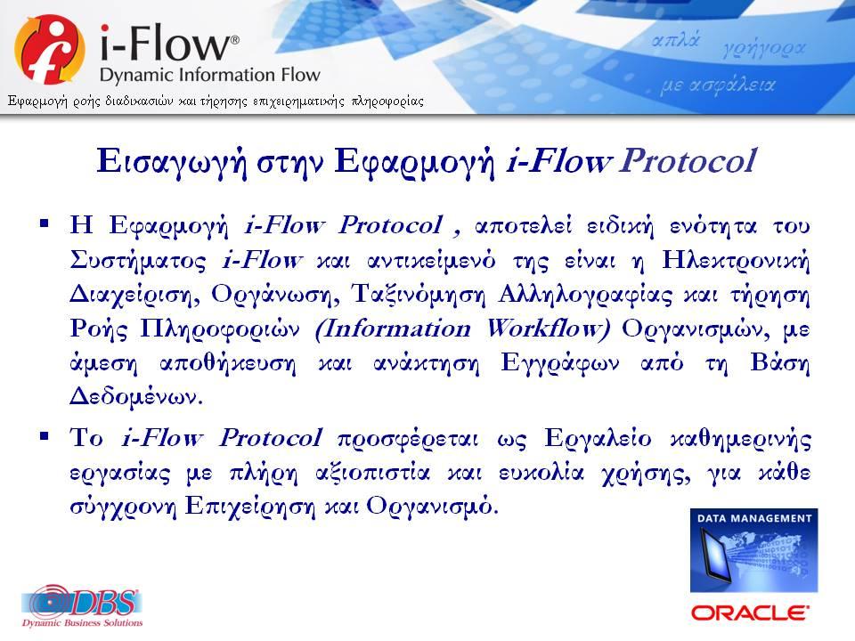 DBSDEMO2018_IFLOW_ELECTRONIC_PROTOCOL_GENCOM-V12-R06-C-02