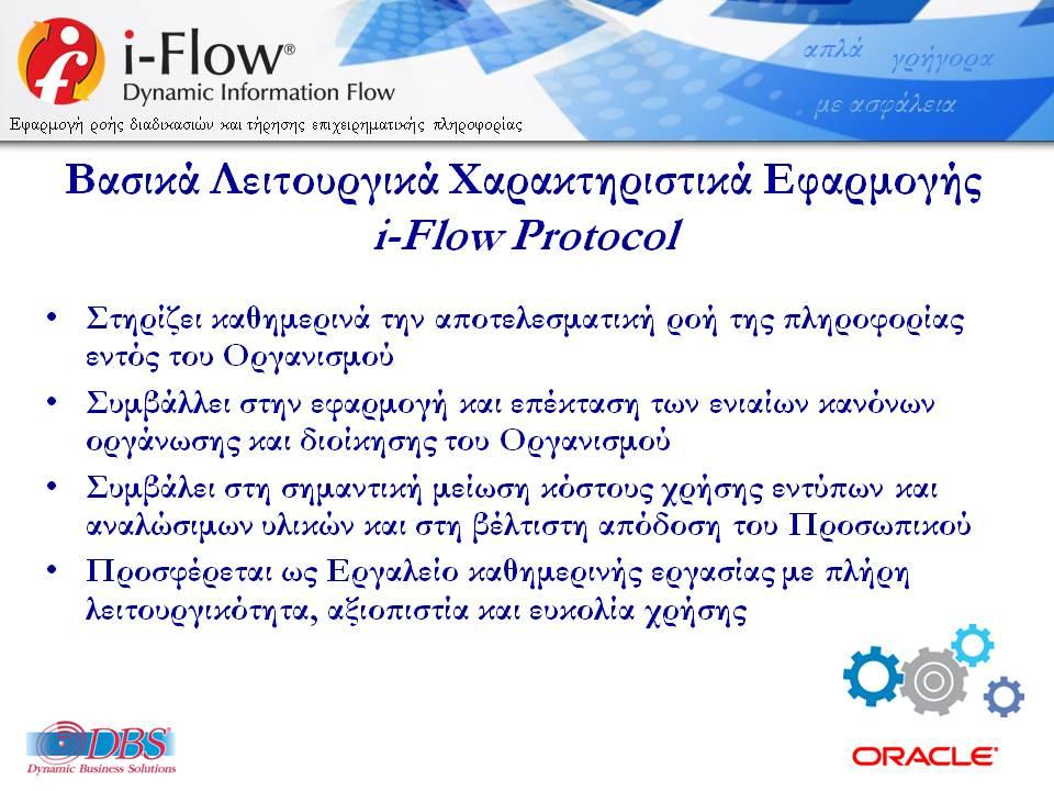 DBSDEMO2018_IFLOW_ELECTRONIC_PROTOCOL_GENCOM-V12-R06-C-05